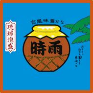 識名酒造公式ホームページ 琉球泡盛「時雨(しぐれ)」・「歓(よろこび)」